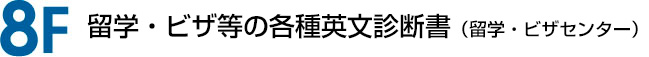 8f_title