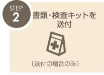 b2_step02