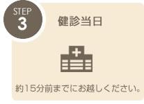 b2_step03