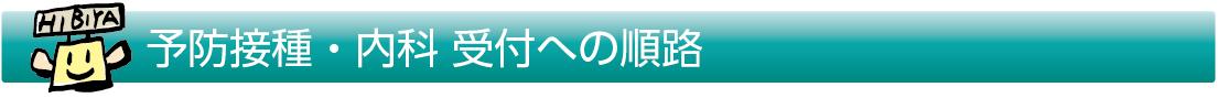title_yobou_uketuke_junro_01