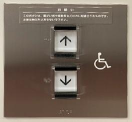 Elevator_bottan