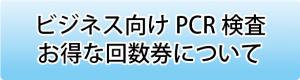 pcr_tiket_01