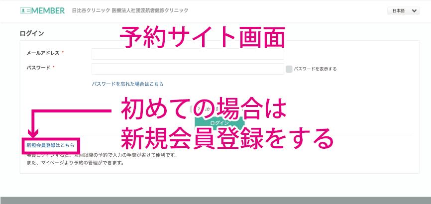 covid-19_shokuiki_01_yoyakusite